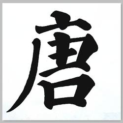唐朝(李唐)