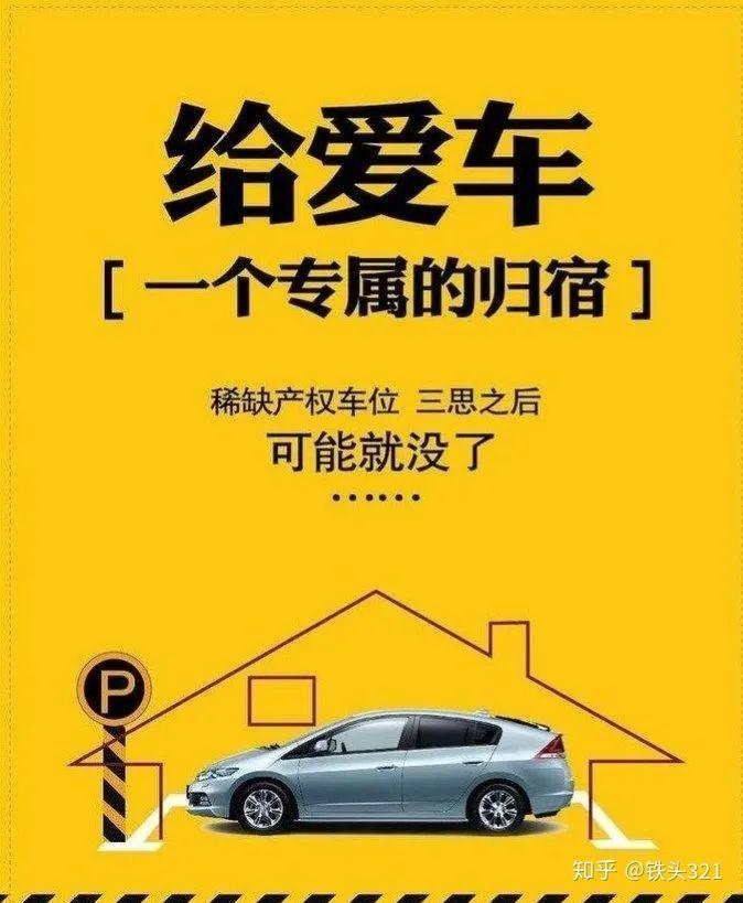 买房车位怎么区分|西安买房插图(12)
