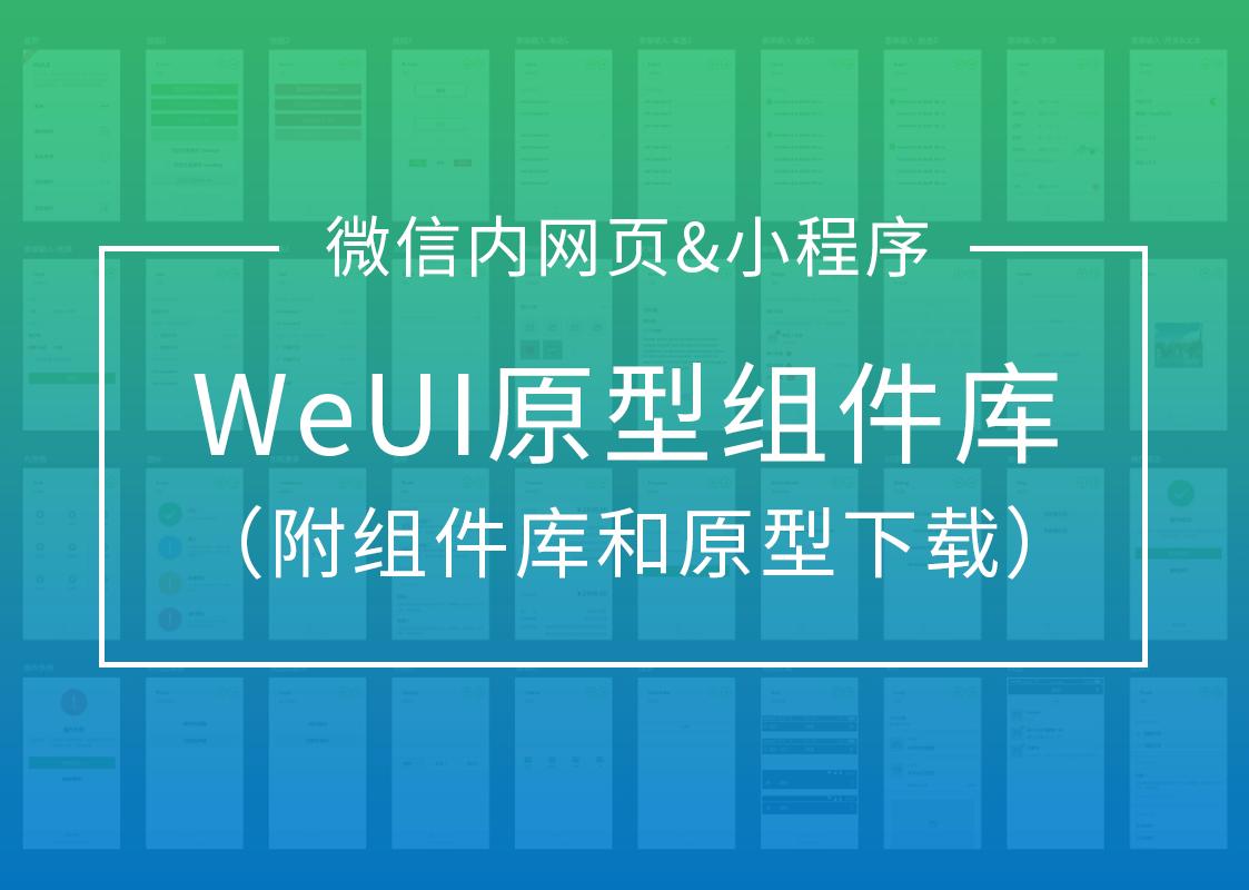 WeUI(微信)原型资源分享