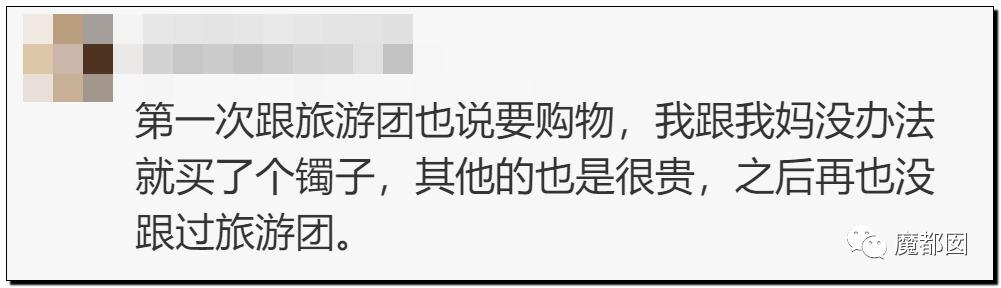 """震怒全网!云南导游骂游客""""你孩子没死就得购物""""引发爆议!26"""