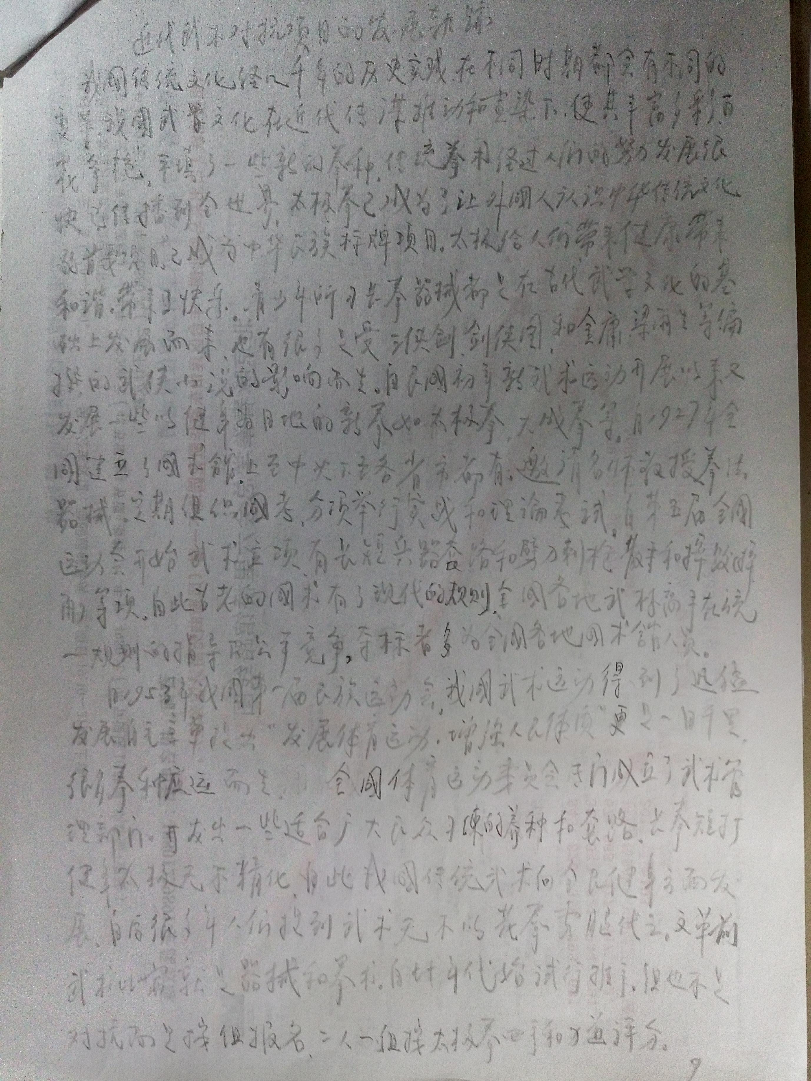 李宝如:近代武术推手现况