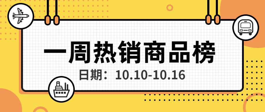 直营电商 10月第二期热销商品推荐