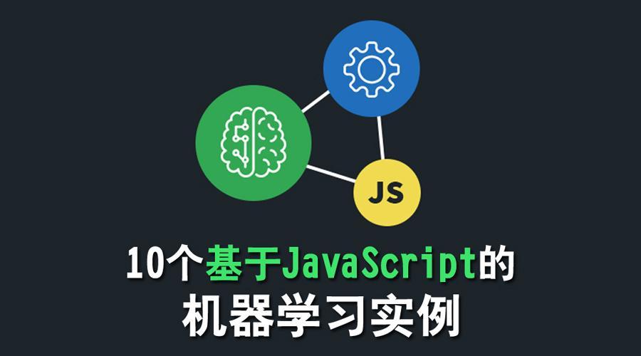10 个基于 JavaScript 的机器学习实例