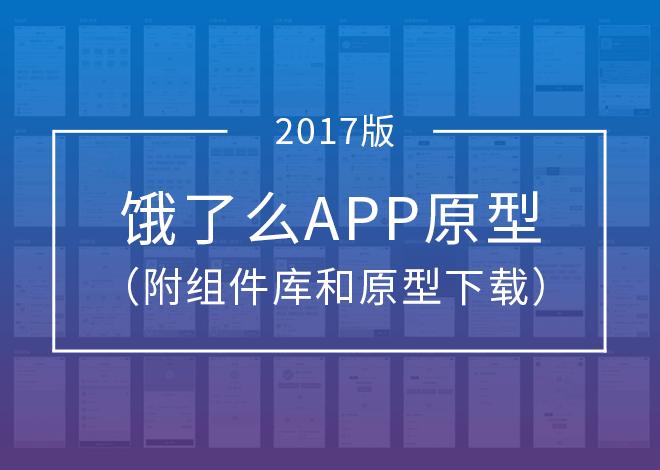外卖(饿了么)APP原型资源分享